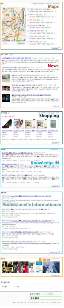 Naver Suchresultate 2. Hälfte